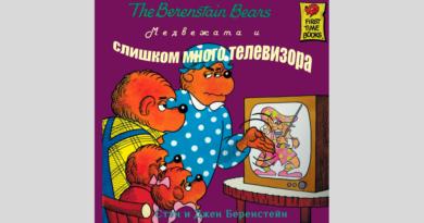 Беренстейн Стэн, Беренстейн Джен. Медвежата и слишком много телевизора