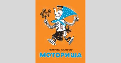 Генрих Сапгир. Моториша