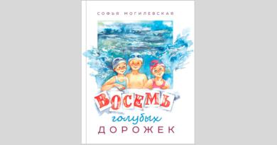 Софья Могилевская. Восемь голубых дорожек