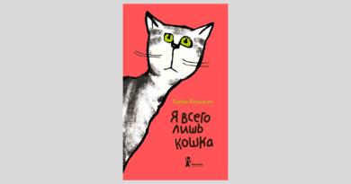Ханна Йохенсен. Я всего лишь кошка
