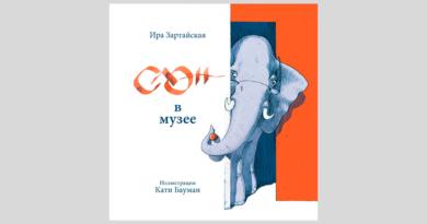 Ирина Зартайская. Слон в музее