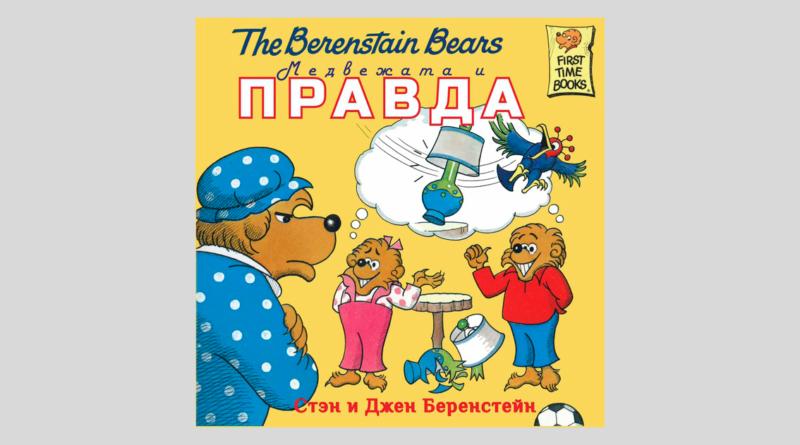 Беренстейн Стэн, Беренстейн Джен. Медвежата и правда