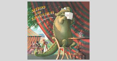 Фред Марчеллино. Меню для крокодила