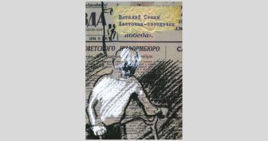 Виталий Сёмин. Ласточка-звездочка