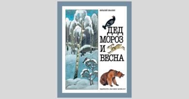 Виталий Бианки. Дед Мороз и Весна