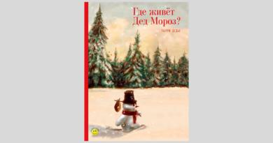Тьерри Дедье. Где живет Дед Мороз