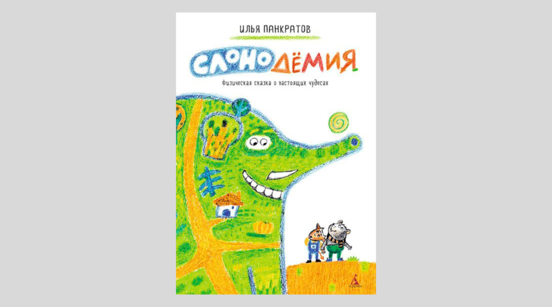 HA2MoR3tkvo 800x445 - Илья Панкратов. Слонодёмия