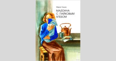 Мария Глушко. Мадонна с пайковым хлебом