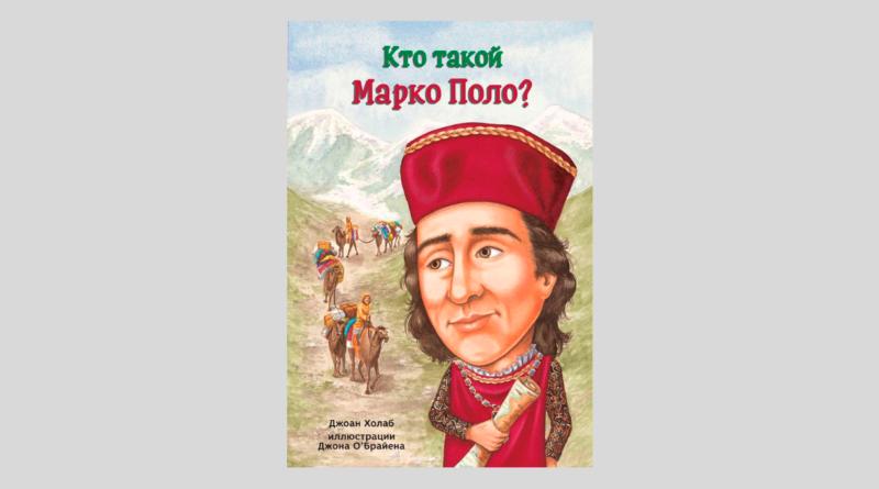 Джоан Холаб. Кто такой Марко Поло?