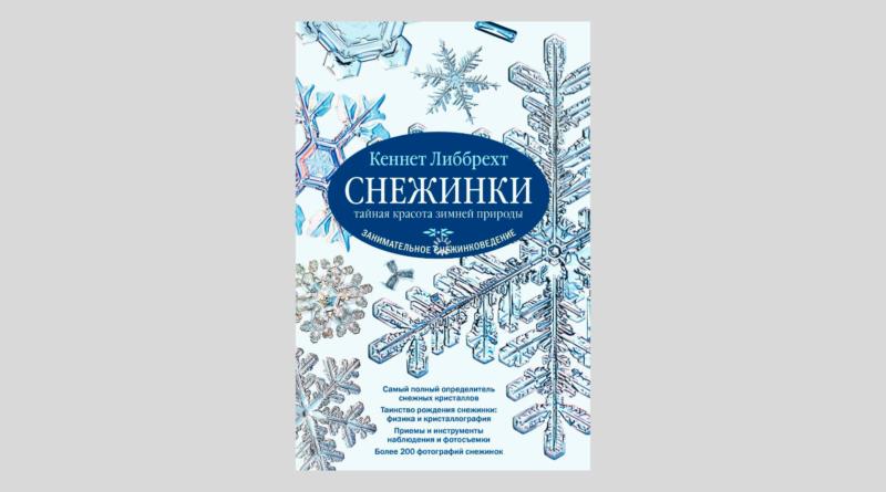 Кеннет Либбрехт: Снежинки. Тайная красота зимней природы. Занимательное снежинковедение