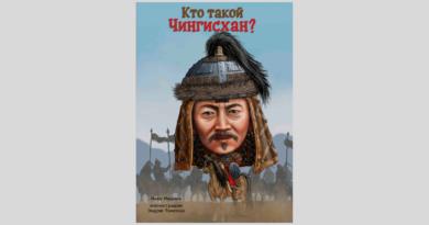 Нико Медина. Кто такой Чингисхан?
