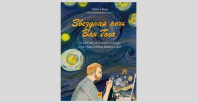 Звездная ночь Ван Гога и другие истории о том, как рождается искусство