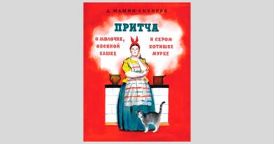 Дмитрий Мамин-Сибиряк. Притча о молочке, овсяной кашке и сером котишке Мурке
