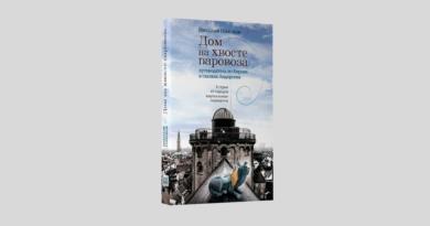 Николай Горбунов. Дом на хвосте паровоза: путеводитель по Европе в сказках Андерсена