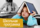Школьная программа