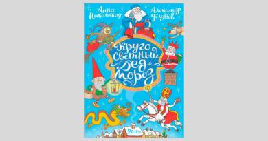 Анна Никольская. Кругосветный Дед Мороз