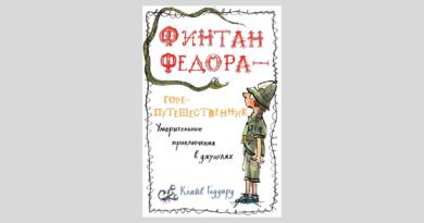 Клайв Годдард. Финтан Федора - горе-путешественник