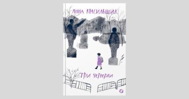Анна Красильщик. Три четверти