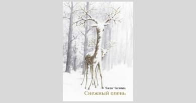 Чжан Чжэмин. Снежный олень