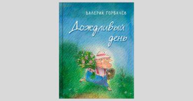 Валерий Горбачёв. Дождливый день
