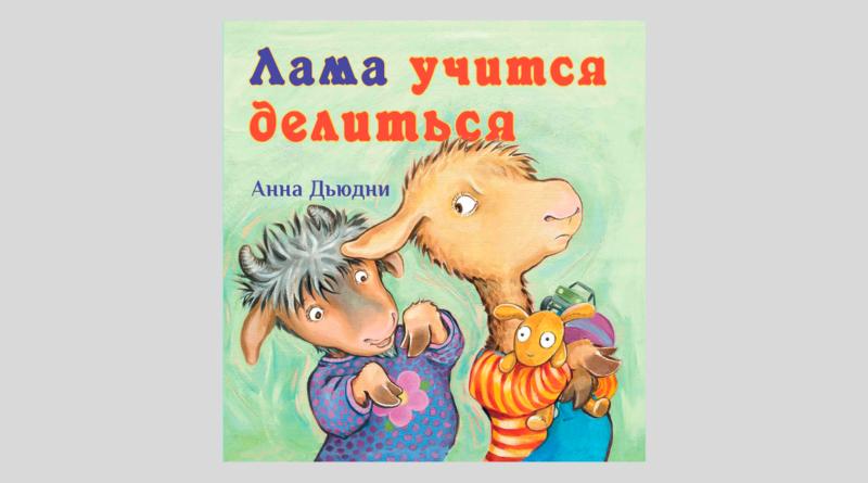 Анна Дьюдни. Лама учится делиться