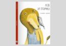 Марианна Дюбюк. Лев и птичка
