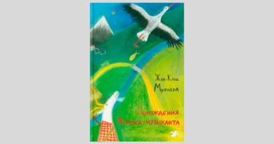 Жан-Клод Мурлева. Похождения Мемека-музыканта