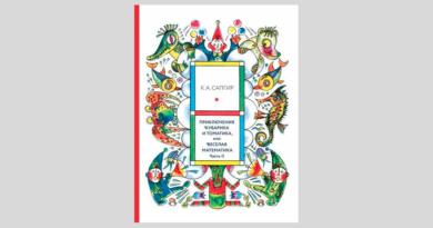 Кира Сапгир. Приключения Кубарика и Томатика, или Веселая математика. Часть II. Как искали Лошарика