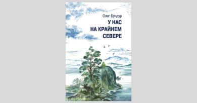 Олег Бундур. У нас на Крайнем Севере