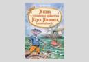 Лев Черский. Жизнь и удивительные приключения Мауса Мышинга