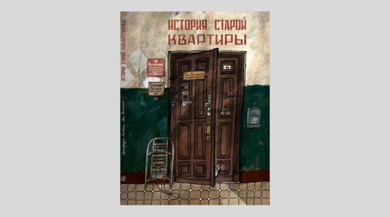 Александра Литвина. История старой квартиры