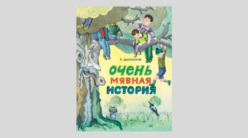 Ксения Драгунская. Очень мявная история
