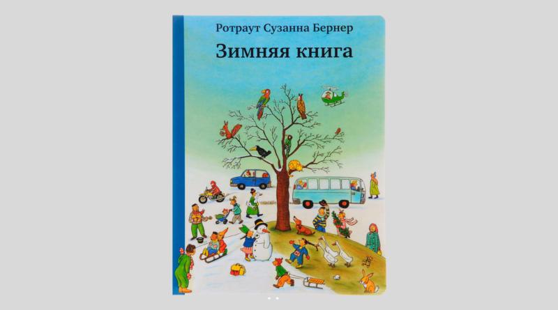 Ротраут Сузанна Бернер. Зимняя книга