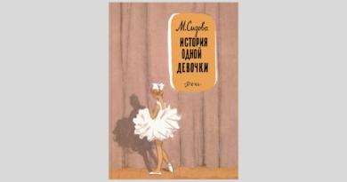 Магдалина Сизова. История одной девочки