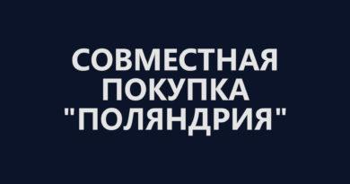 """Совместная покупка книг издательства """"Поляндрия"""""""