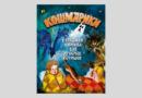 Георгий Науменко. Кошмарики. Страшная книжка для храбрых детишек