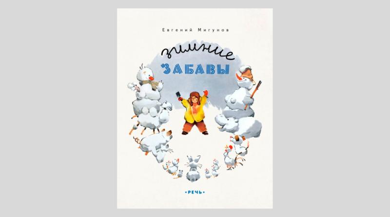 Евгений Мигунов. Зимние забавы