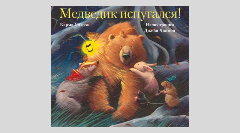Карма Уилсон. Медведик испугался!