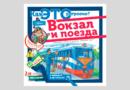 Владимир Малов. Вокзал и поезда