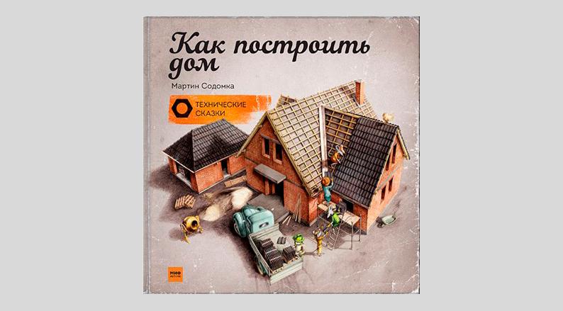 Мартин Содомка. Как построить дом