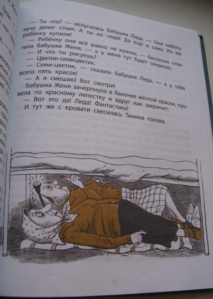 Юлия Кузнецова. Дом П