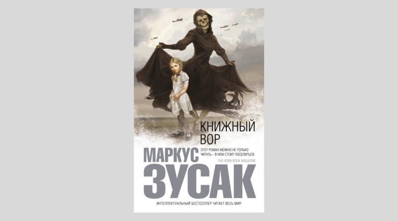 Маркус Зусак. Книжный вор