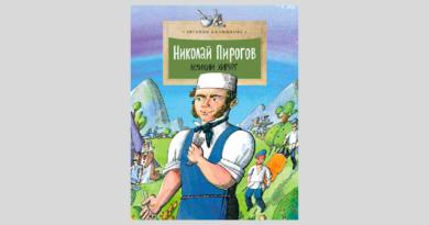 Евгения Калмыкова. Николай Пирогов