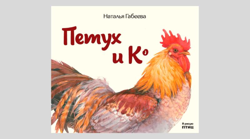 Наталья Габеева. Петух и Ко