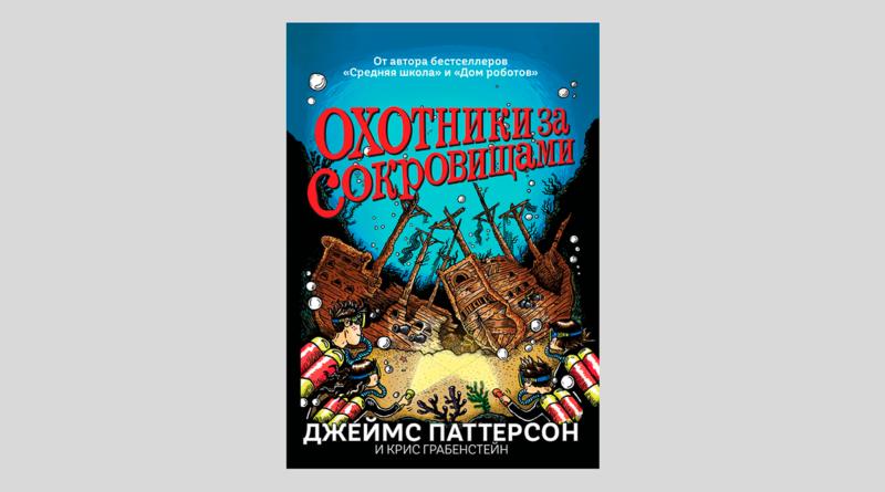Джеймс Паттерсон, Крис Грабенстейн. Охотники за сокровищами