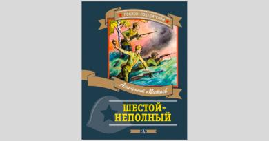 Анатолий Митяев. Шестой-неполный