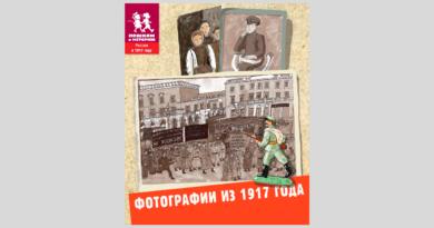 Александра Литвина, Екатерина Степаненко. Фотографии из 1917 года