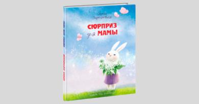 Ирина Зартайская. Сюрприз для мамы
