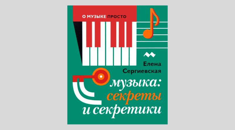 Елена Сергиевская. Музыка: секреты и секретики