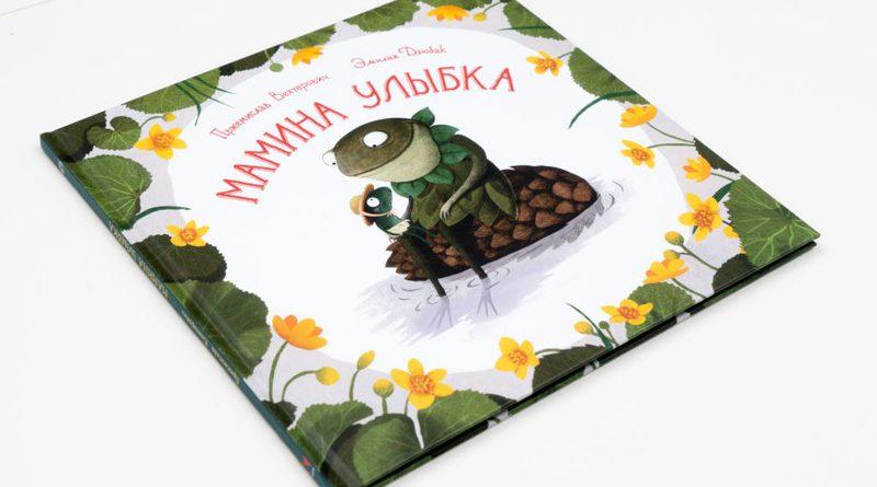 Пржемислав Вехтерович. Мамина улыбка